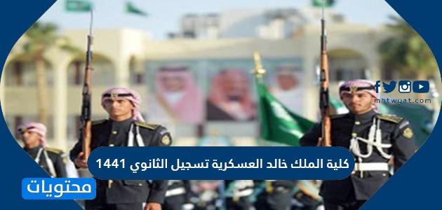 كليه الملك خالد العسكريه تسجيل الثانوي 1441 شروط القبول والرابط موقع محتويات