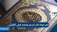 كم مرة ذكر اسم محمد في القران