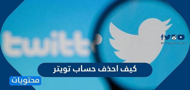 كيف احذف حساب تويتر بالخطوات