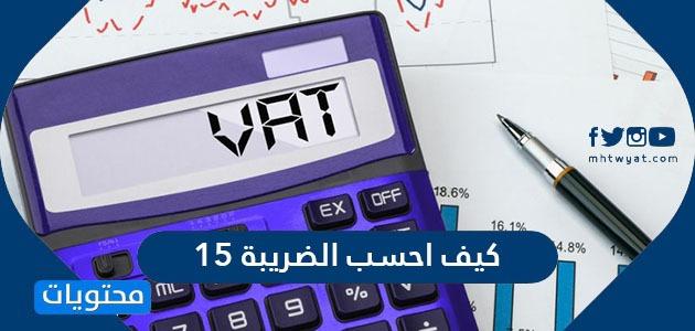 كيف احسب الضريبه 15 | حساب القيمة المضافة الجديدة