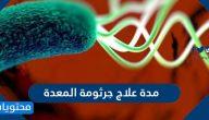مدة علاج جرثومة المعدة