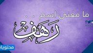ما معنى اسم رهف وشخصيتها في الاسلام