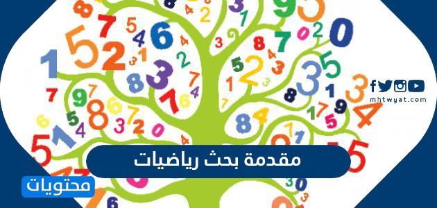 مقدمة بحث رياضيات .. مقدمات بحوث رياضيات جاهزة للطباعة