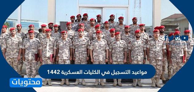 مواعيد التسجيل في الكليات العسكرية 1442 موقع محتويات