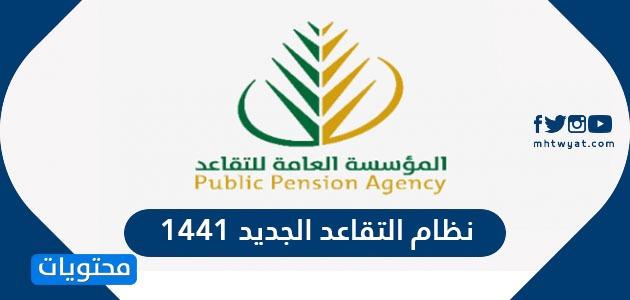 نظام التقاعد الجديد 1441
