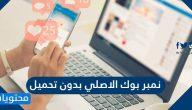 نمبر بوك الاصلي بدون تحميل number book