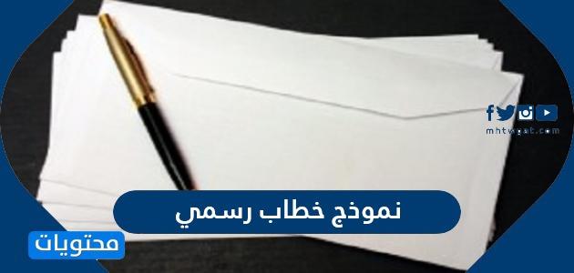 نموذج خطاب رسمي جاهز للطباعة موقع محتويات