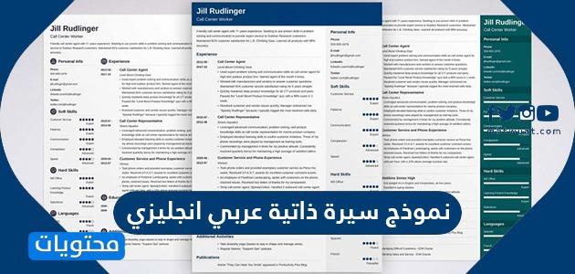 نموذج سيرة ذاتية عربي انجليزي جاهز وورد ومفرغ Doc موقع محتويات
