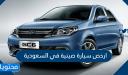 ارخص سيارة صينية في السعودية