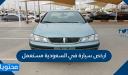 ارخص سيارة في السعودية مستعمل