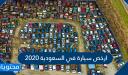 ارخص سيارة في السعودية 2020