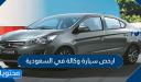 ارخص سيارة وكالة في السعودية