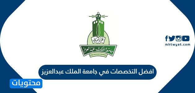 افضل التخصصات في جامعة الملك عبدالعزيز