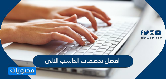 افضل تخصصات الحاسب الالي في السعودية