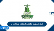 البلاك بورد جامعة الملك عبدالعزيز تعليم عن بعد