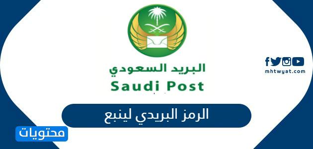 الرمز البريدي لينبع موقع محتويات