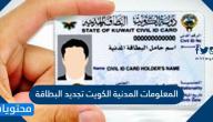 المعلومات المدنية الكويت تجديد البطاقة