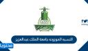 النسبه الموزونه جامعة الملك عبدالعزيز 1441