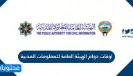 اوقات دوام الهيئة العامة للمعلومات المدنية 2020