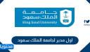 اول مدير لجامعة الملك سعود