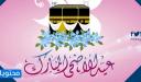 بطاقات تهنئة بمناسبة عيد الاضحى المبارك 1441/2020