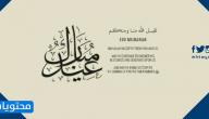 بطاقات تهنئة معايدة عيد الاضحى للاهل والاصدقاء .. عيد الاضحى 2020
