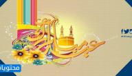 بطاقات معايدة عيد الاضحى 2020-1441