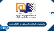تخصصات الجامعة السعودية الالكترونية