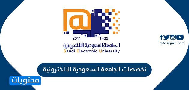 تخصصات الجامعة السعودية الالكترونية موقع محتويات