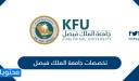 تخصصات جامعة الملك فيصل ونسب القبول