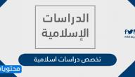 تخصص دراسات اسلامية .. أهم المجالات وتفاصيل التخصص