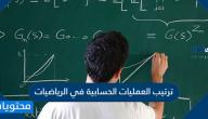ترتيب العمليات الحسابية في الرياضيات بالتفصيل