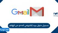 تسجيل دخول بريد إلكتروني gmail من الهاتف