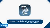 تطبيق هويتي kuwait mobile id
