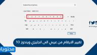 تغيير الارقام من عربي الى انجليزي ويندوز 10