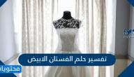 تفسير حلم الفستان الابيض