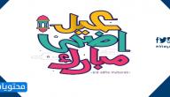 تهنئة عيد الاضحى 2020 للاصدقاء والعائلة وأجمل العبارات والصور