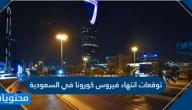 توقعات انتهاء فيروس كورونا في السعودية