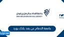 جامعة الدمام عن بعد بلاك بورد