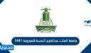 جامعة الملك عبدالعزيز النسبة الموزونة 1441