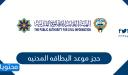 حجز موعد البطاقه المدنيه الكويت