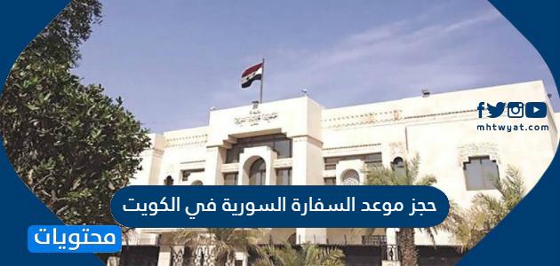 حجز موعد السفارة السورية في الكويت