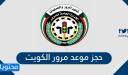 حجز موعد مرور الكويت