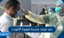 حجز موعد مسحة كورونا الكويت
