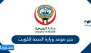 حجز موعد وزارة الصحة الكويت