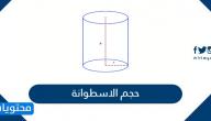 حجم الاسطوانة .. طريقة الحساب مع أمثلة محلولة