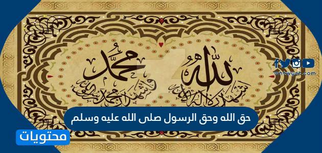 حق الله وحق الرسول صلى الله عليه وسلم موقع محتويات