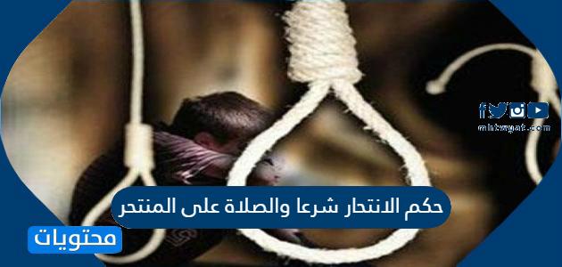 حكم الانتحار شرعا والصلاة على المنتحر