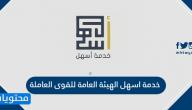 خدمة اسهل الهيئة العامة للقوى العاملة الكويت