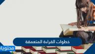 خطوات القراءة المتعمقة واهم استراتيجيات القراءة